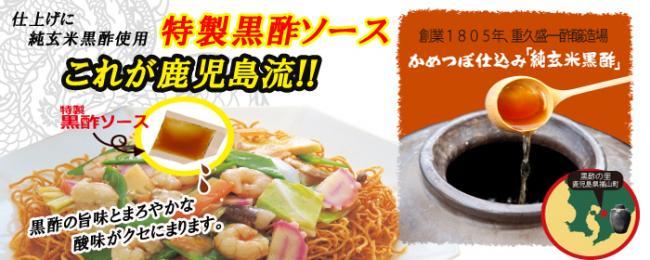 鹿児島味付揚げ焼そば(特製黒酢ソース付)