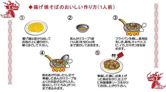 鹿児島味付揚げ焼そば(特製黒酢ソース付)のイメージ3