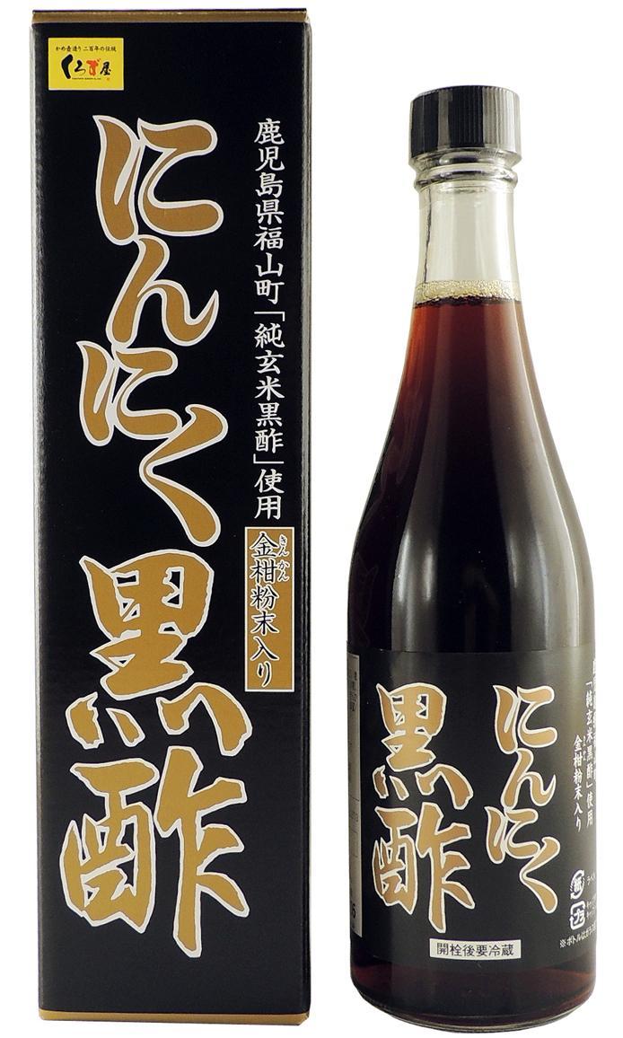 にんにく黒酢