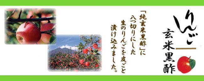りんご玄米黒酢