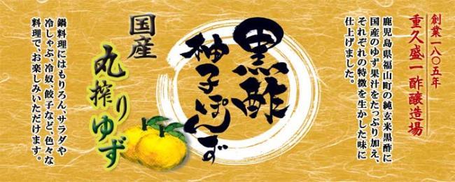 黒酢柚子ぽんず