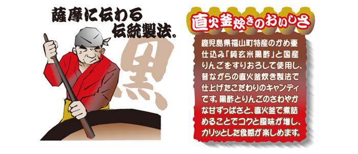 りんごと黒酢キャンディのイメージ3