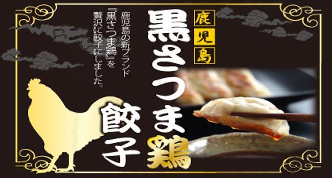 黒さつま鶏餃子(黒酢タレ付)