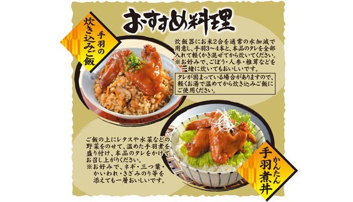さつまの黒酢炊き 重久手羽煮のイメージ3