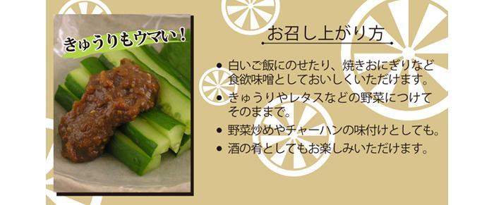ごはんがウマい!黒豚味噌のイメージ3